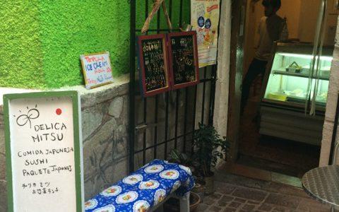 グアナファトの人気日本食デリ「デリカミツ」, Guanajuato, Mexico