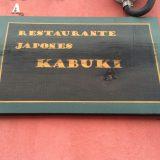 Antigua - 09kabuki1