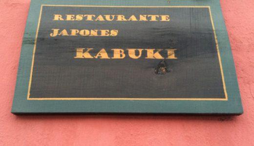 アンティグアで日本食なら「KABUKI」 , Antigua, Guatemala