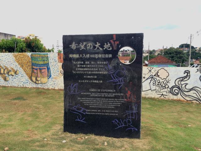 Campo Grande - 12memorial