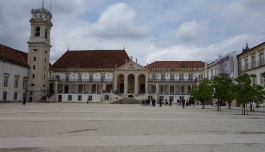 大学が世界遺産!?「コインブラ大学・旧大学」 ,Coimbra, Portugal