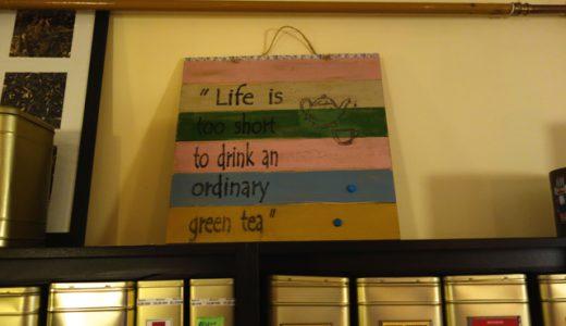 普通のお茶を飲むほど人生は長くない!お茶屋「Franz & Sophie」 , Sarajevo , Bosnia and Herzegovina