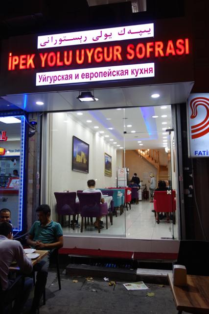 Istanbul - 42restaurant