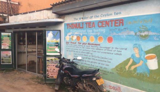 超丁寧で、種類が豊富なお茶屋さん「Thinuli Tea Center」 , Mirissa , Sri Lanka
