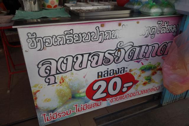 Chiang Mai - 11food4