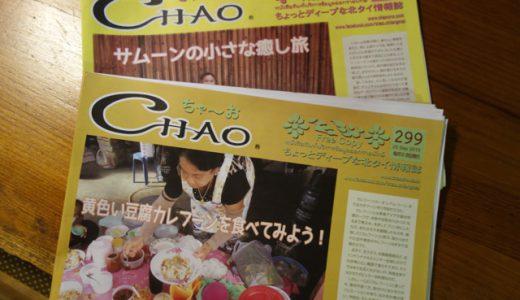 チェンマイで最初にチェックすべき「ちゃ〜お」と「ランナ ランナ」 , Chiang Mai , Thailand
