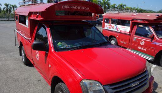 チェンマイを100%満喫するための公共交通手段まとめ! , Chiang Mai , Thailand