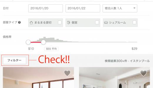 【前編】「Airbnb(エアービーアンドビー)」のススメ!一年間の世界一周夫婦が語る!
