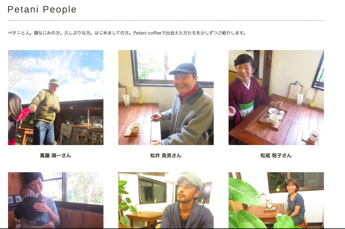 petani people