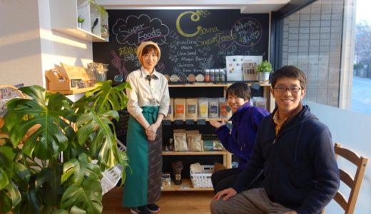 【閉店】糸島にあった!日本でも珍しいスーパーフード専門店!「カルナスーパーフードカフェ」
