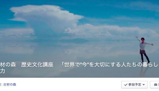祝!初の「世界一周旅行報告会」@古材の森・筑前前原!