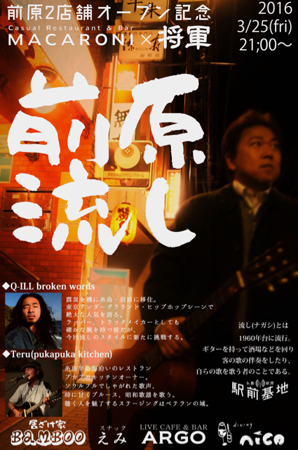 nagashi - 5