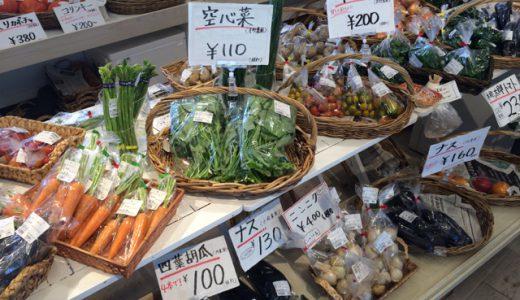 【閉店】地元産の珍しい野菜や果物が充実!「Market 23(マーケット・フタミ)」@パームビーチマーケット