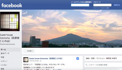 前原宿ことのは公式フェイスブックページ開設!