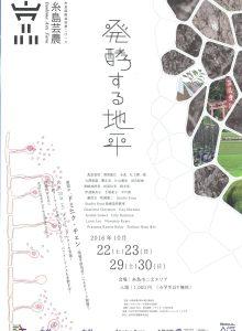 糸島国際芸術祭2016「発酵する地平」