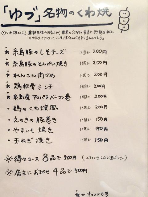 ゆづ - 2