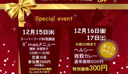 【閉店】超お得な1週間!祝1周年!カルナスーパーフードカフェ