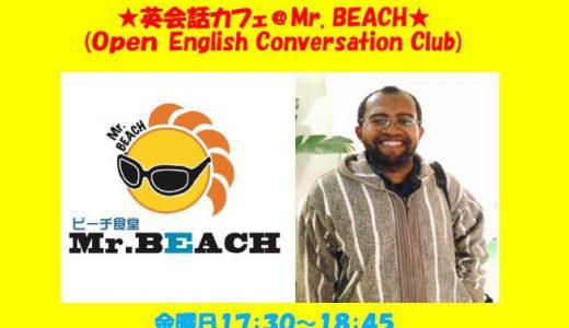 お気軽な英会話イベント開始!!@筑前前原の社交場・ビーチ食堂Mr.BEACH