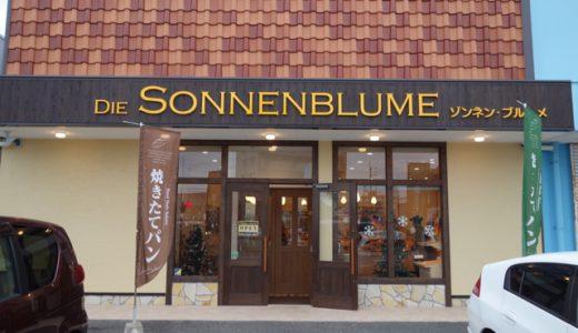 本物の文化を伝える!ドイツパン屋「ゾンネンブルーメ(SONNENBLUME)」