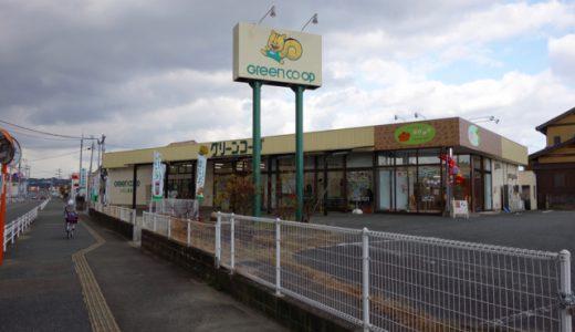 グリーンコープ糸島店。糸島で「安心・安全」の食材や生活用品を手に入れるならココ!