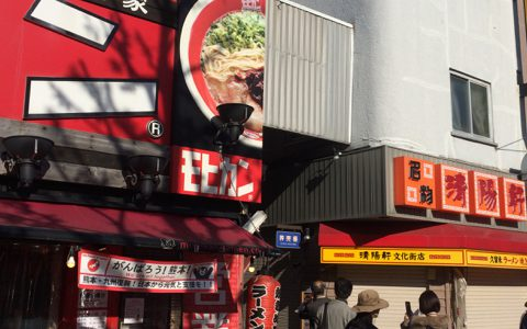観光先進地・久留米の街を探検!糸島に生かすぞプロジェクト!