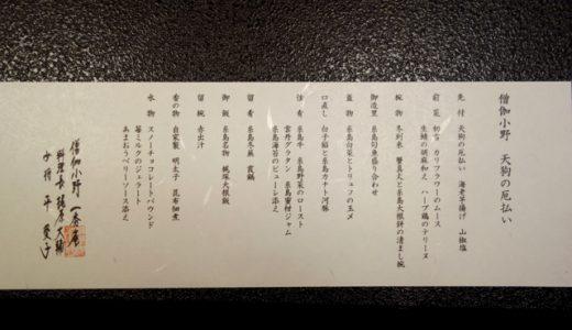 【後編】糸島最高級の創作和食を!@僧伽小野 一秀庵