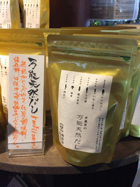 furusatoichi - 18