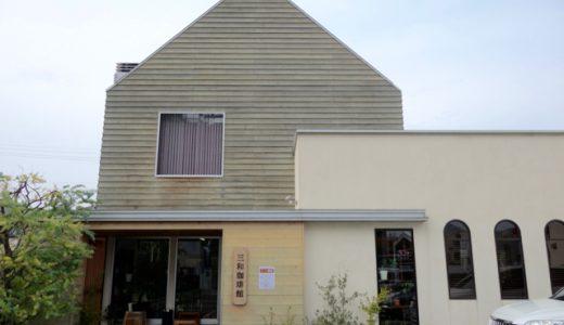 糸島にある老舗喫茶店!コーヒーの伝道師「三和珈琲館今宿店」