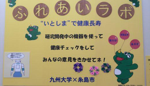 無料で体験出来る!最先端の健康福祉機器@志摩初・ふれあいラボ