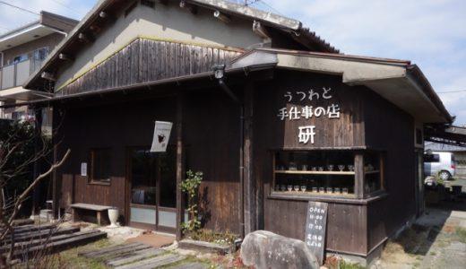 糸島のクラフト文化を盛り上げる旗振り役「うつわと手仕事の店 研」