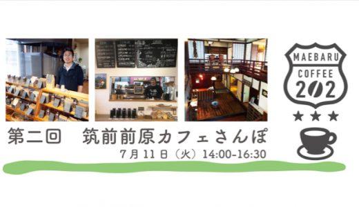 第二回 糸島・筑前前原 カフェさんぽのご案内