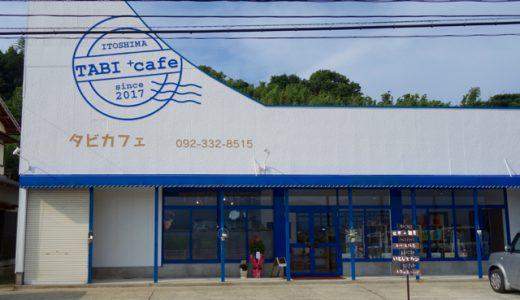 世界と糸島がつながるカフェ「TABI cafe」がニューオープン!旅行の相談も出来るよ♪