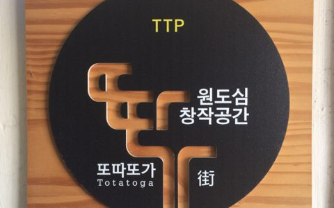 釜山の中心で、300人以上のアーティストが暮らすアート村!「トタトガ(Totatoga、또따또가)」