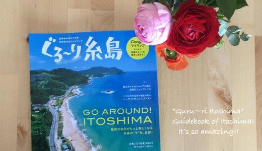 前原宿ことのはが、糸島専門誌「ぐる〜り糸島4」に掲載!