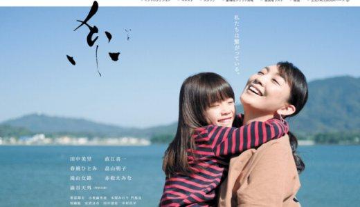 3/31(土)映画「糸」劇場公開!糸島を丸ごと楽しめるクーポン付き前売券も!