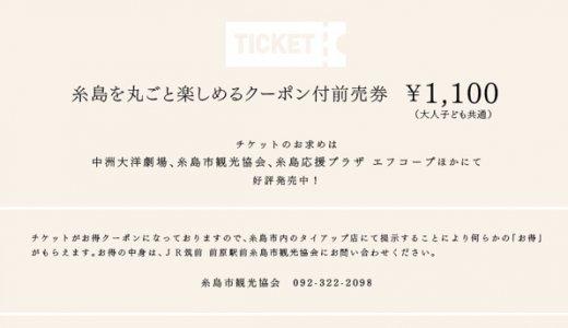 映画「糸」・糸島を丸ごと楽しめるクーポンの利用先リスト