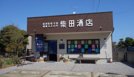 ドリアンサイダーも売っている!糸島半島の名物酒屋「柴田酒店」
