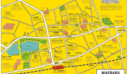 糸島・筑前前原の「街歩き地図」が全国MAPコンテストの九州沖縄の代表に!