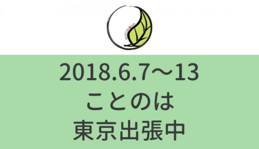 2018年6月7日〜13日は夫婦揃って、東京&岐阜・飛騨高山へ!