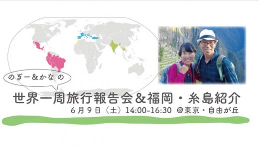 6/9(土) 世界一周報告会&糸島紹介イベント@東京・自由が丘