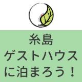 糸島ゲストハウス