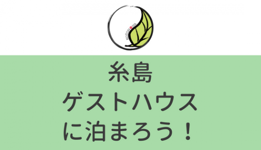 「糸島ゲストハウス」に泊まろう!糸島観光は日帰りでは足りない4つの理由!