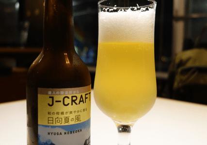 「AMOUR(アムール)」の珠玉のディナー&クラフトビール