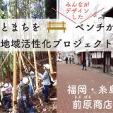 machimori - クラウドファンディング