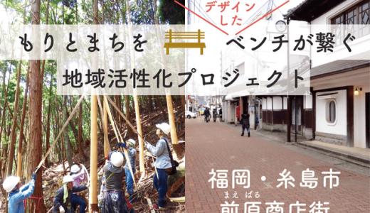 「クラウドファンディング開催!」糸島・前原商店街ベンチプロジェクト②