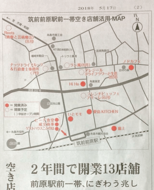 糸島新聞記事