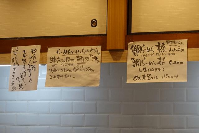 穂と花 - メニュー2