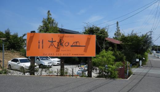 「太陽の皿のビュッフェ」糸島食材の宝石箱!