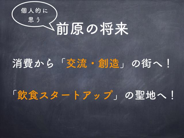 前原プレゼン - 12