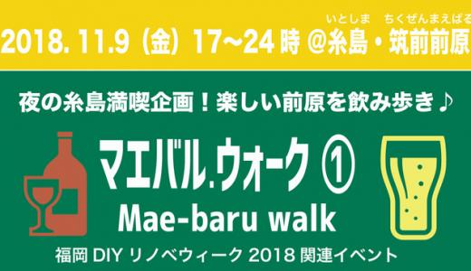 第一回マエバルウォーク!前原の夜を飲み・食べ・歩こう!